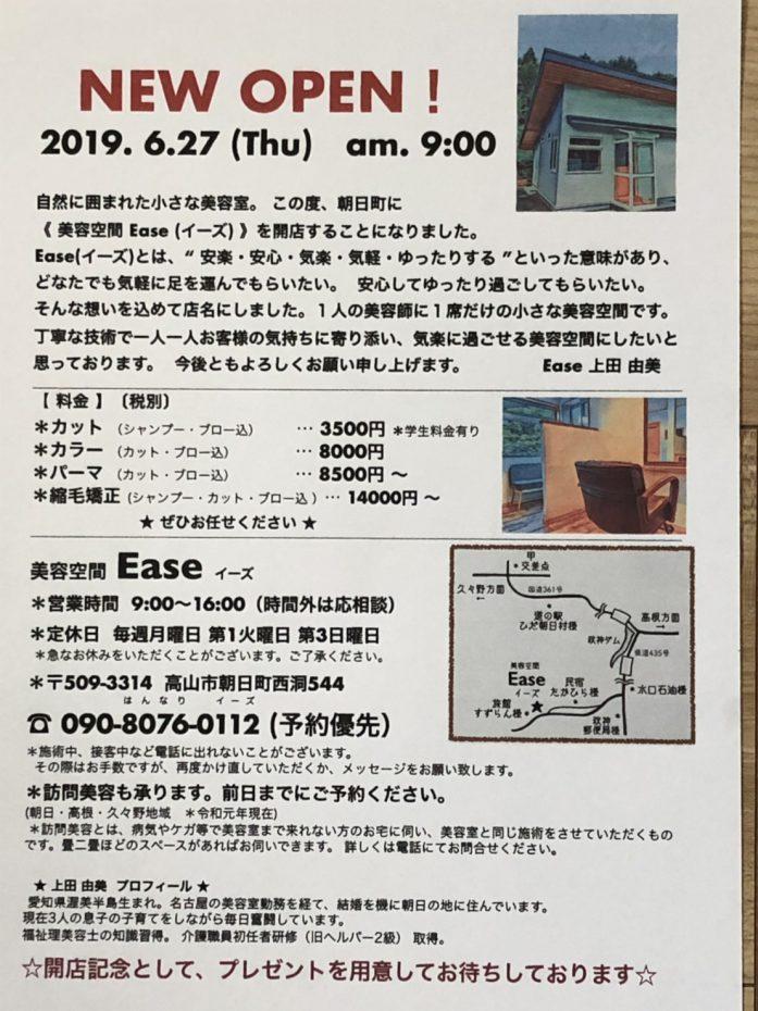 2019.6.27 美容空間Ease オープン!